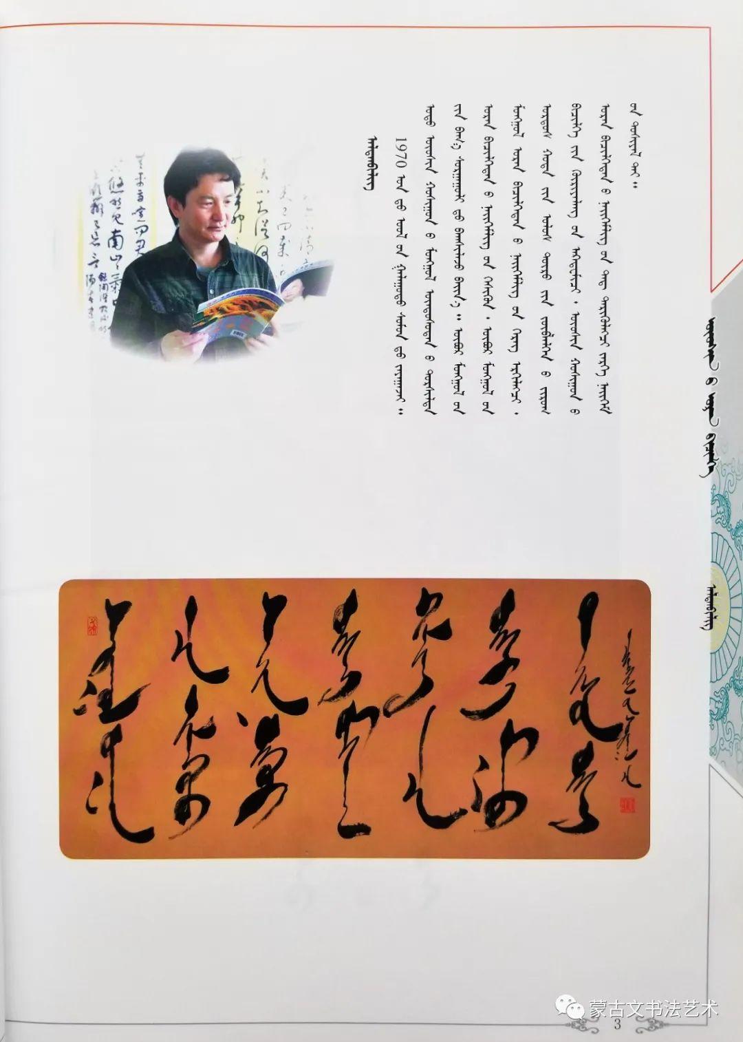 阿拉腾毕力格《乌审旗书法与篆刻精选》 第9张