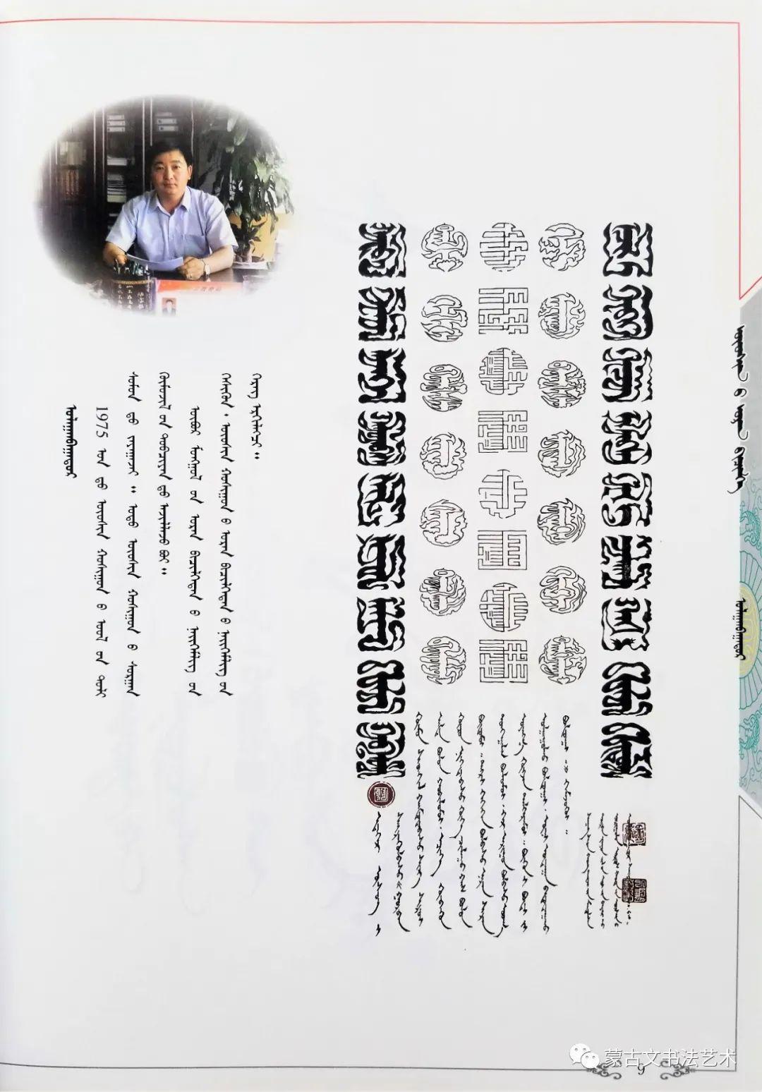 阿拉腾毕力格《乌审旗书法与篆刻精选》 第11张