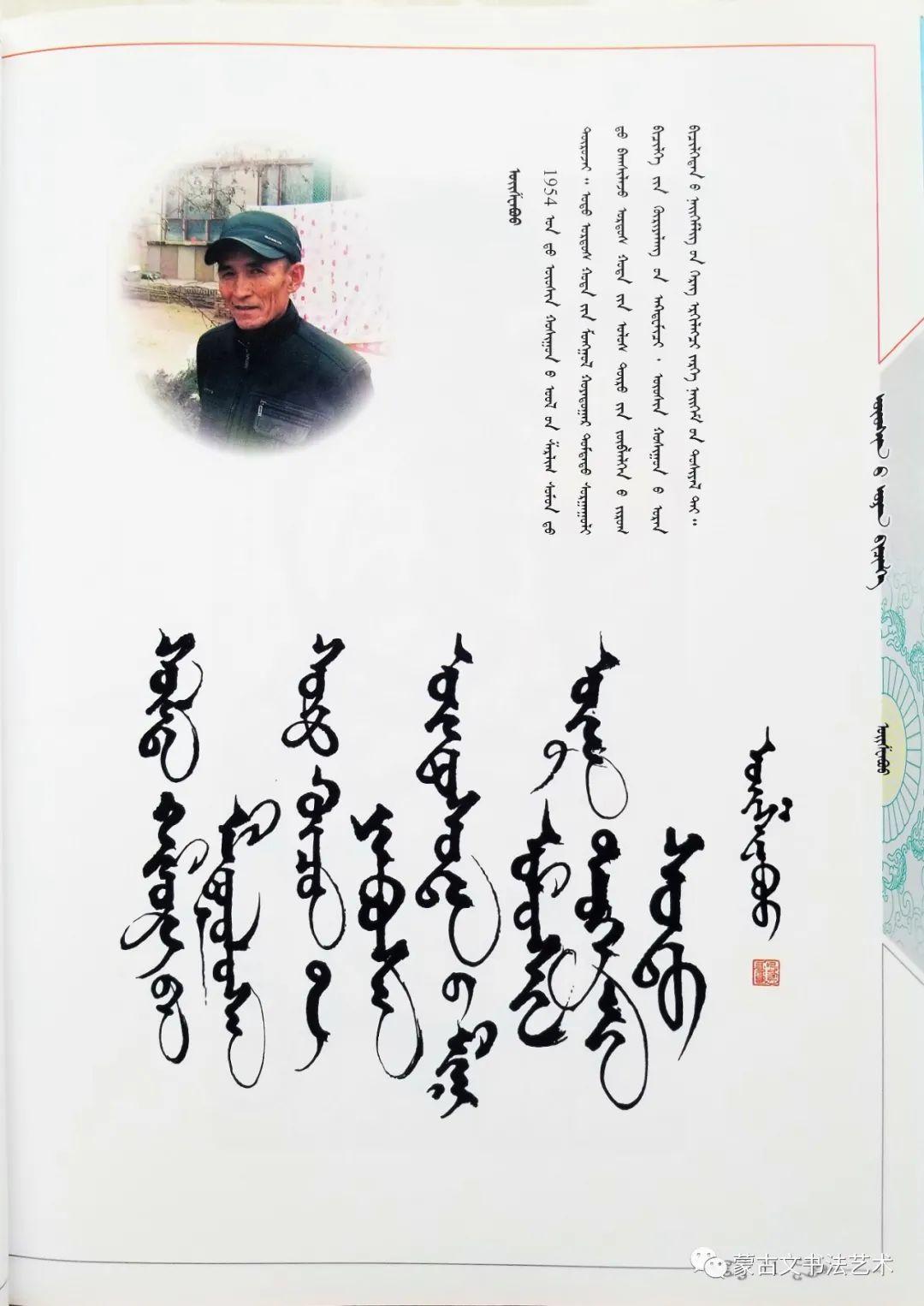 阿拉腾毕力格《乌审旗书法与篆刻精选》 第12张