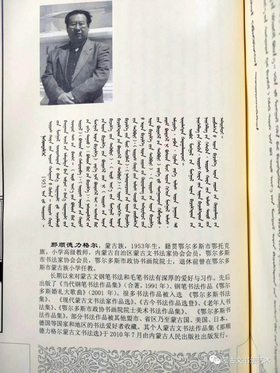 蒙古文经典文献当代书法名家手抄本之那顺德力格尔《蒙古黄金史纲》 第3张
