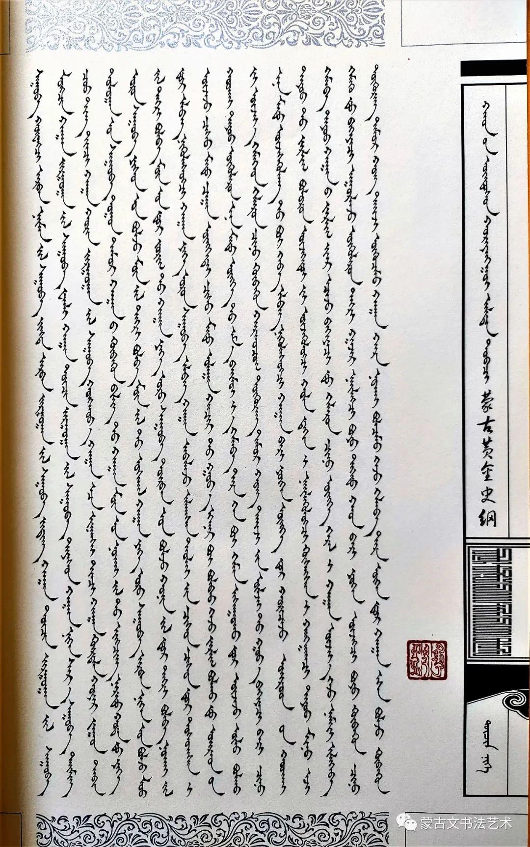 蒙古文经典文献当代书法名家手抄本之那顺德力格尔《蒙古黄金史纲》 第7张
