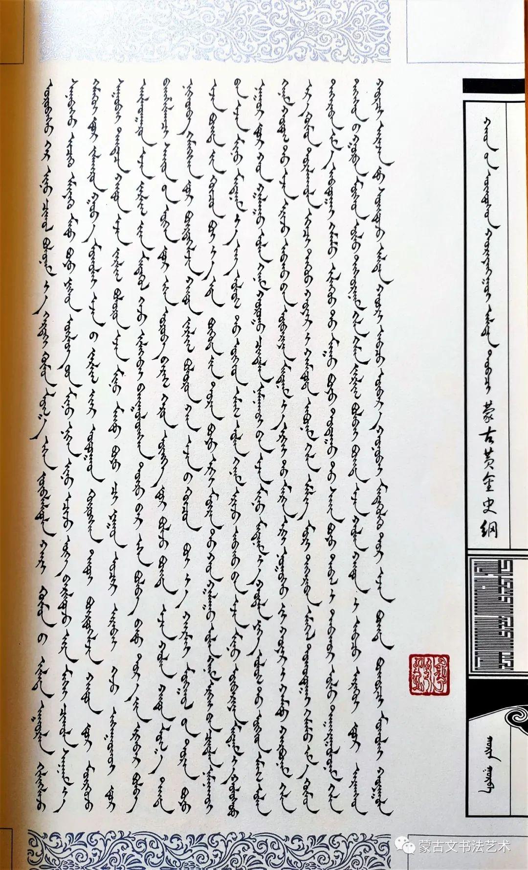 蒙古文经典文献当代书法名家手抄本之那顺德力格尔《蒙古黄金史纲》 第9张