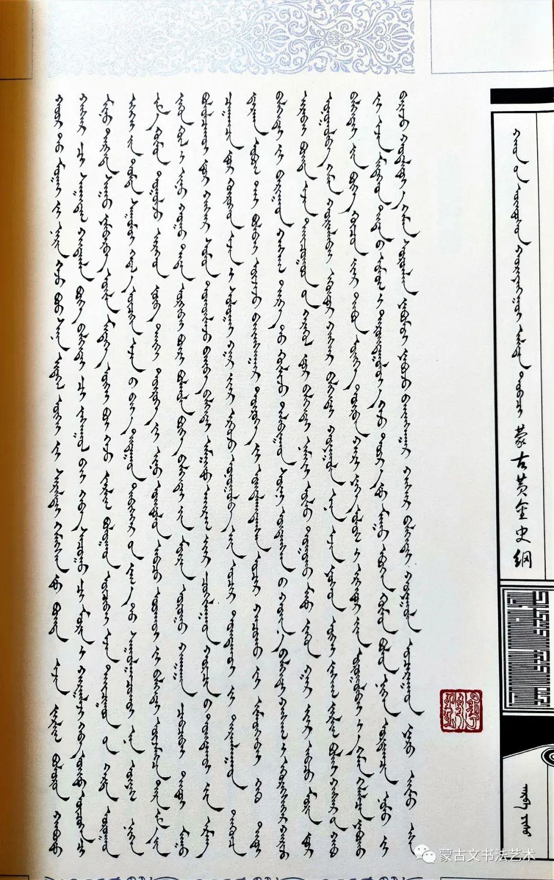 蒙古文经典文献当代书法名家手抄本之那顺德力格尔《蒙古黄金史纲》 第10张