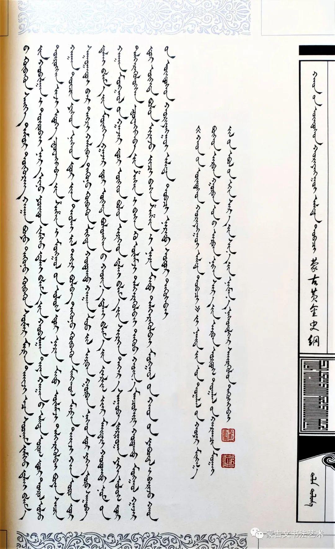 蒙古文经典文献当代书法名家手抄本之那顺德力格尔《蒙古黄金史纲》 第14张