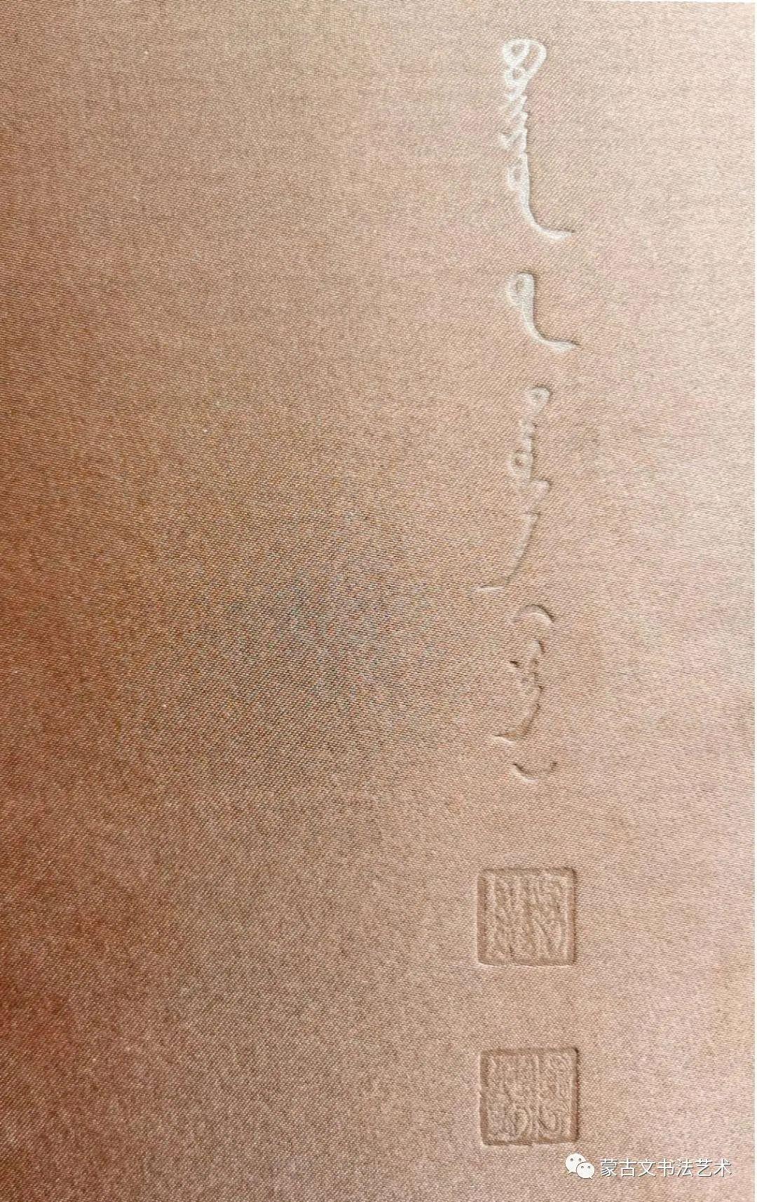 蒙古文经典文献当代书法名家手抄本之斯仁巴图《布里亚特史》 第2张