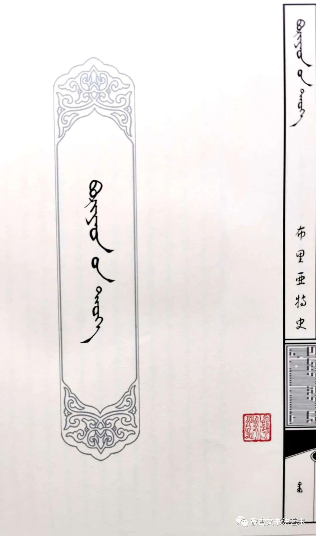 蒙古文经典文献当代书法名家手抄本之斯仁巴图《布里亚特史》 第3张