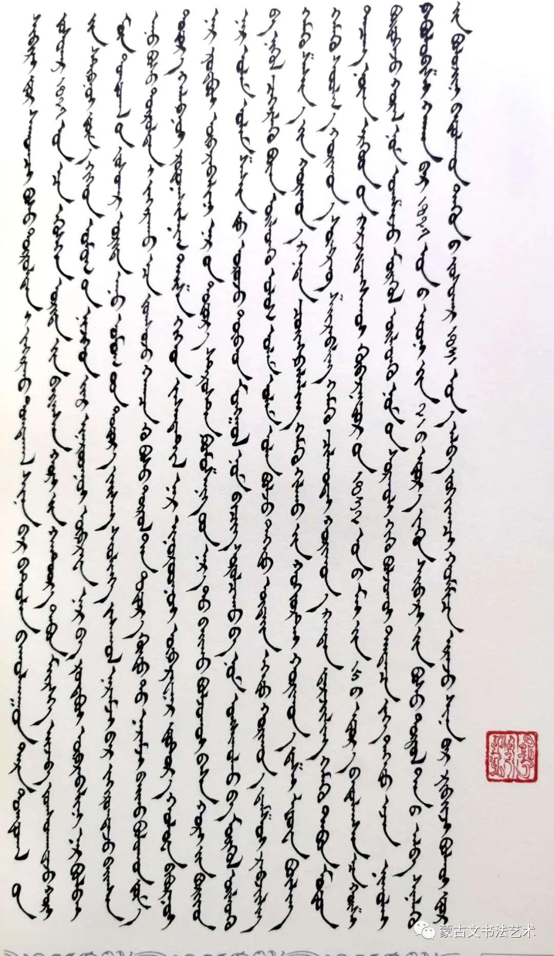 蒙古文经典文献当代书法名家手抄本之斯仁巴图《布里亚特史》 第6张