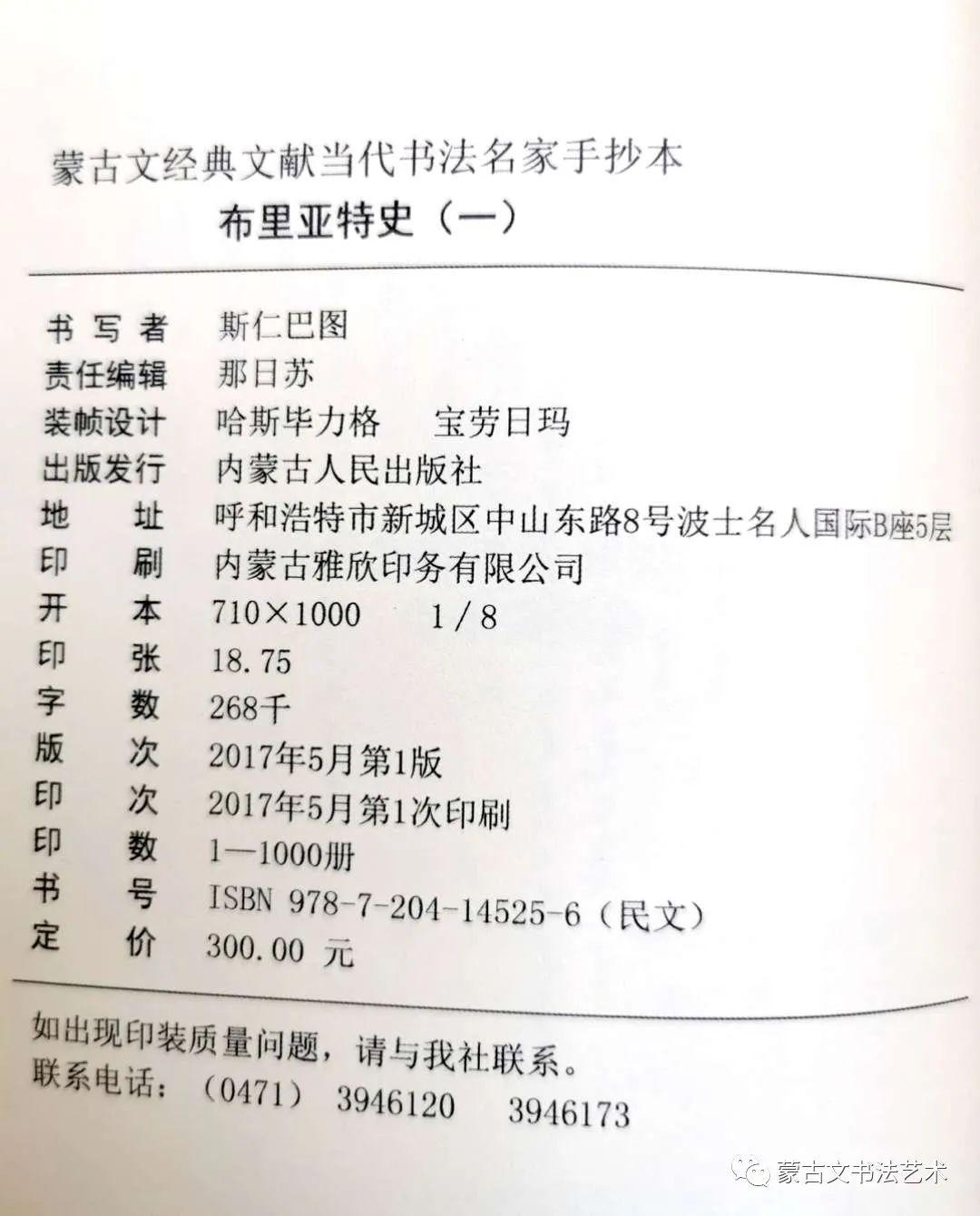 蒙古文经典文献当代书法名家手抄本之斯仁巴图《布里亚特史》 第11张