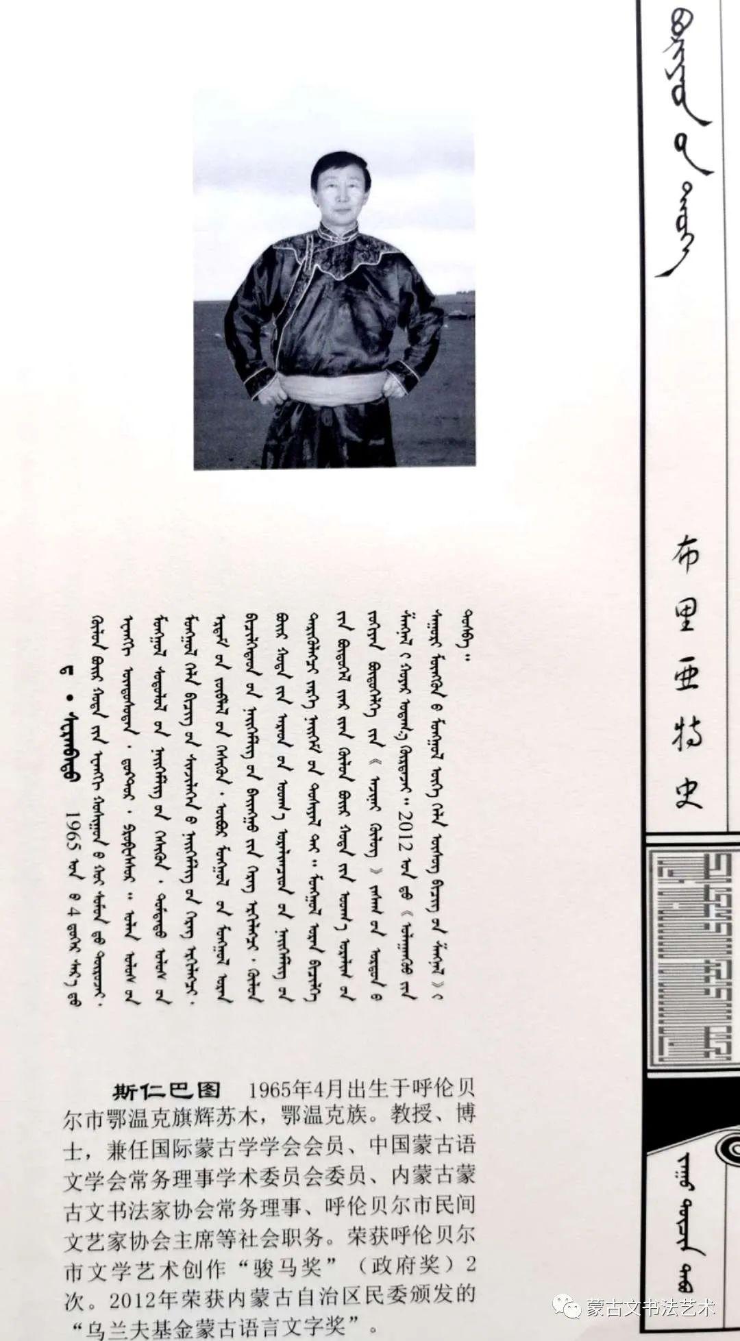 蒙古文经典文献当代书法名家手抄本之斯仁巴图《布里亚特史》 第12张