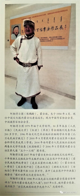 阿勒得尔图主编《忽必烈律诗百幅书法作品集》(一) 第2张