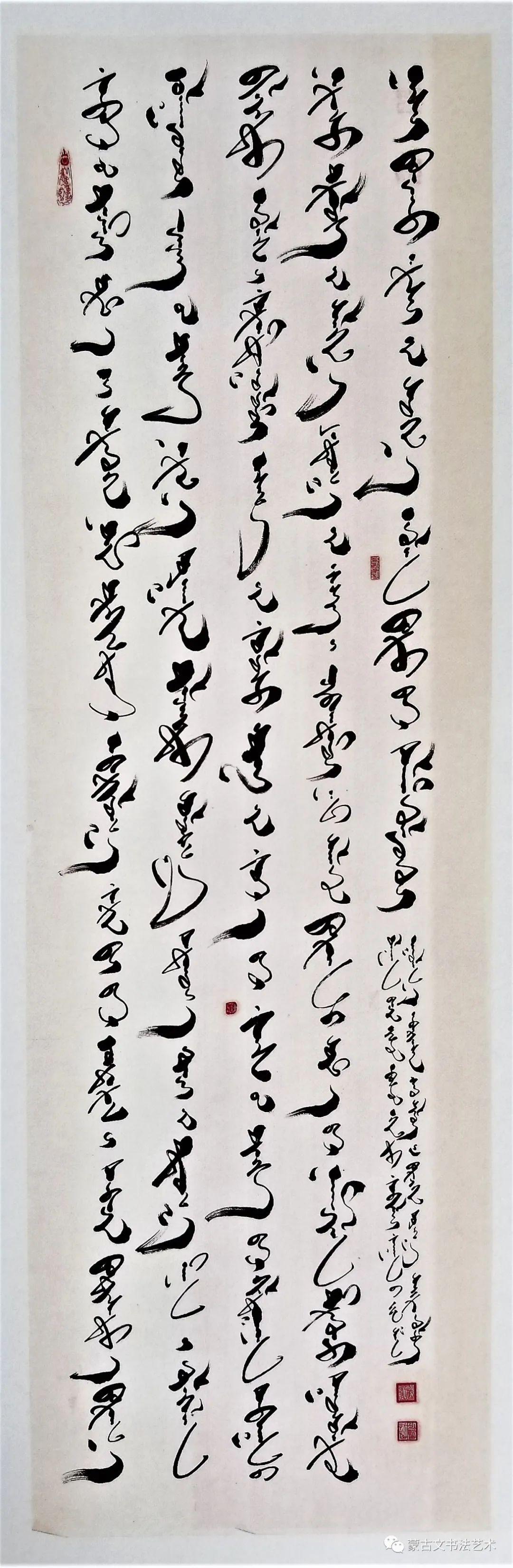 阿勒得尔图主编《忽必烈律诗百幅书法作品集》(一) 第12张