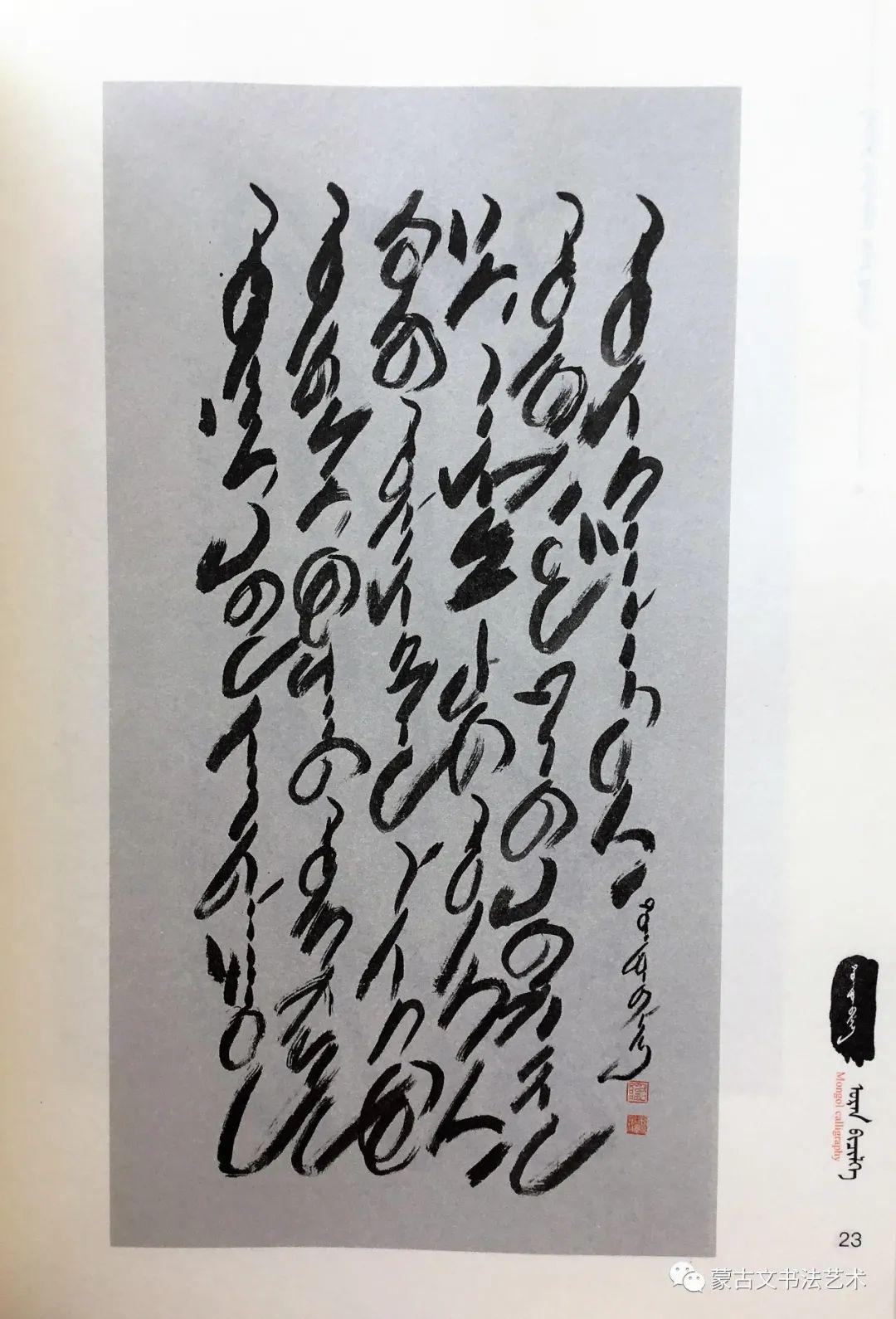 包宝柱《蒙古文经典书法》 第13张