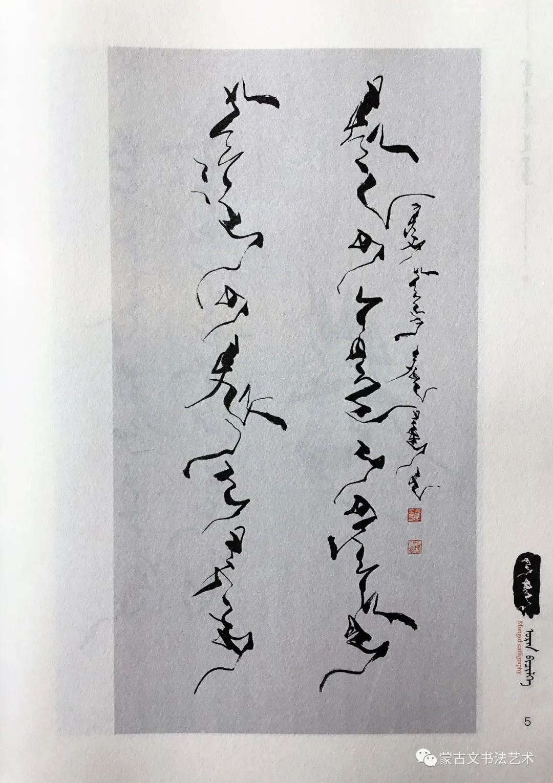 包宝柱《蒙古文经典书法》 第18张
