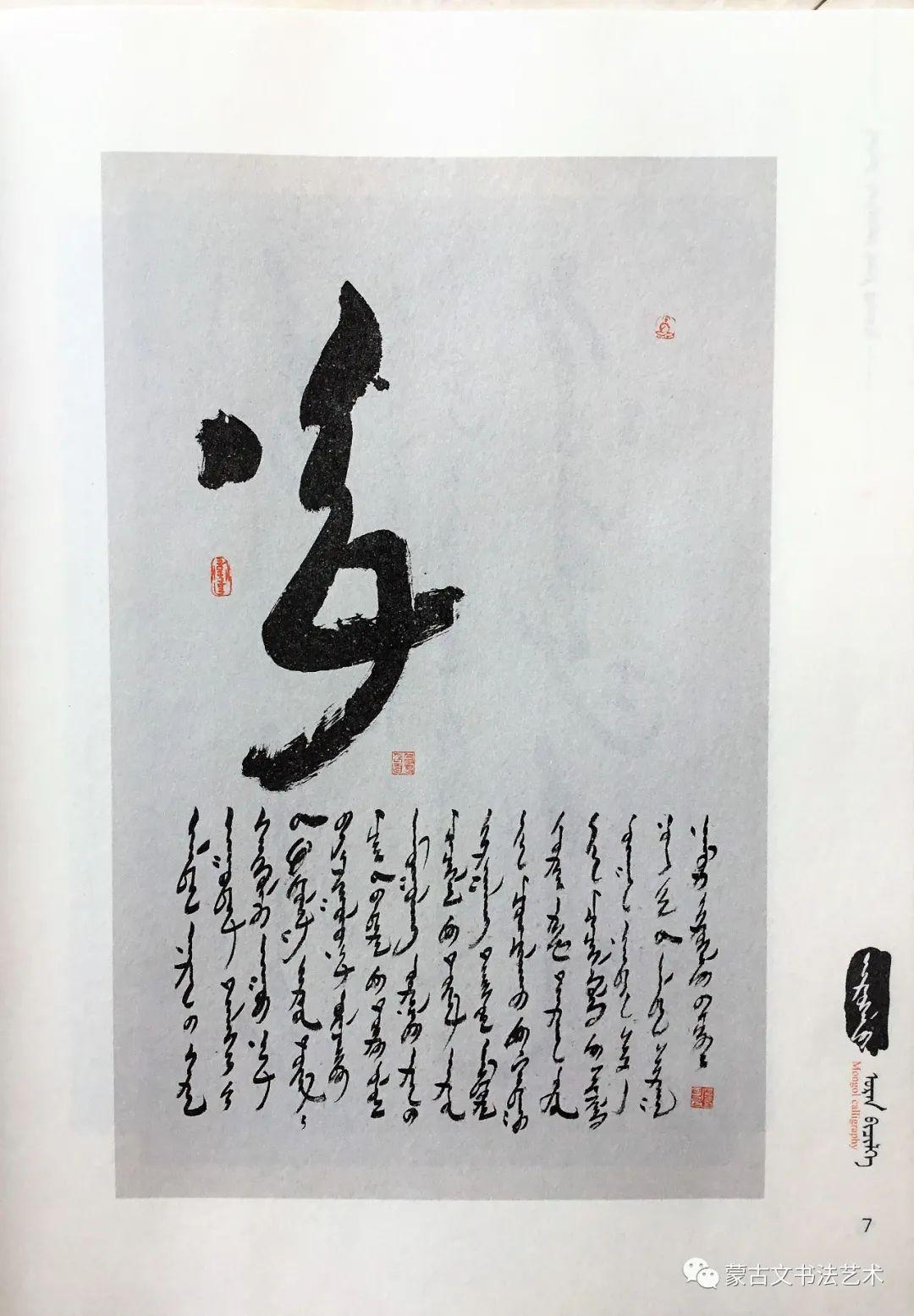 包宝柱《蒙古文经典书法》 第28张