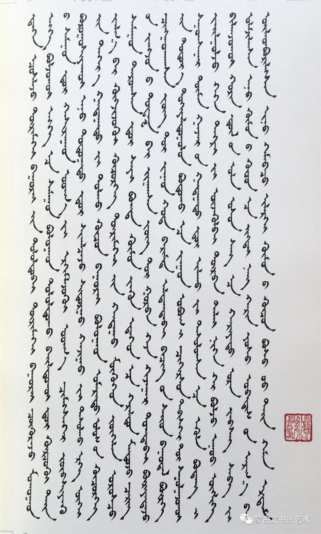 书法家白音夫楷书著作蒙古文经典文献 第3张