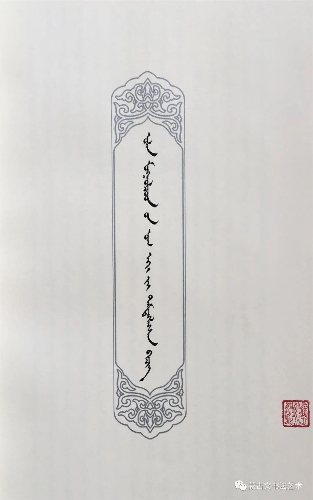 书法家白音夫楷书著作蒙古文经典文献 第1张