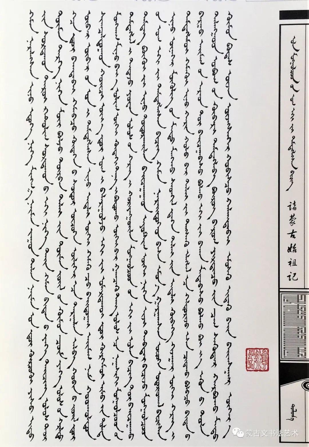书法家白音夫楷书著作蒙古文经典文献 第7张