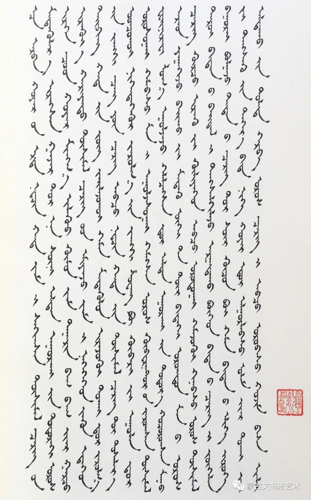 书法家白音夫楷书著作蒙古文经典文献 第9张