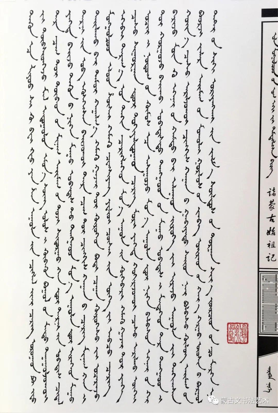 书法家白音夫楷书著作蒙古文经典文献 第8张