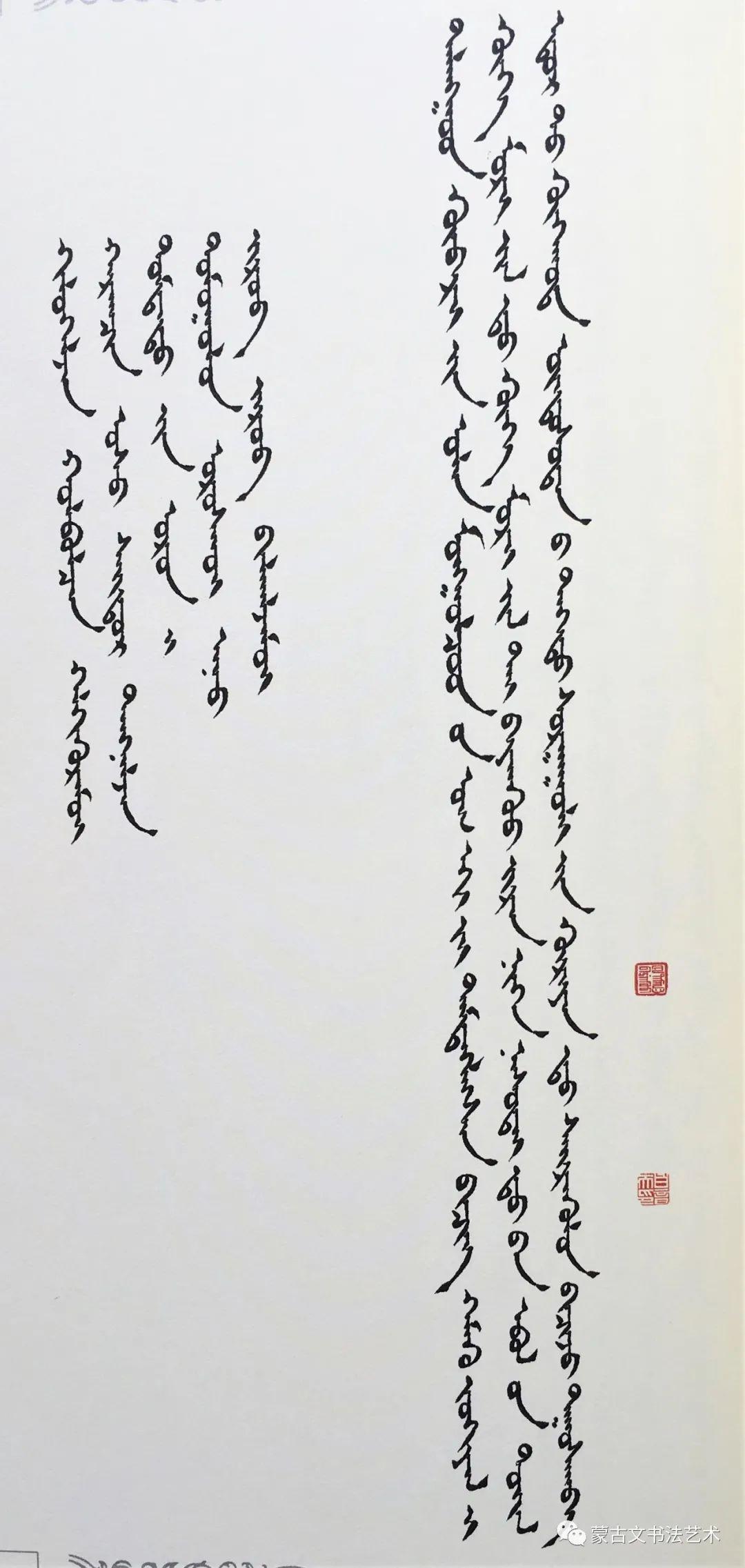 书法家白音夫楷书著作蒙古文经典文献 第13张