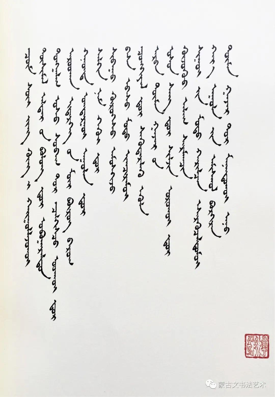 书法家白音夫楷书著作蒙古文经典文献 第12张