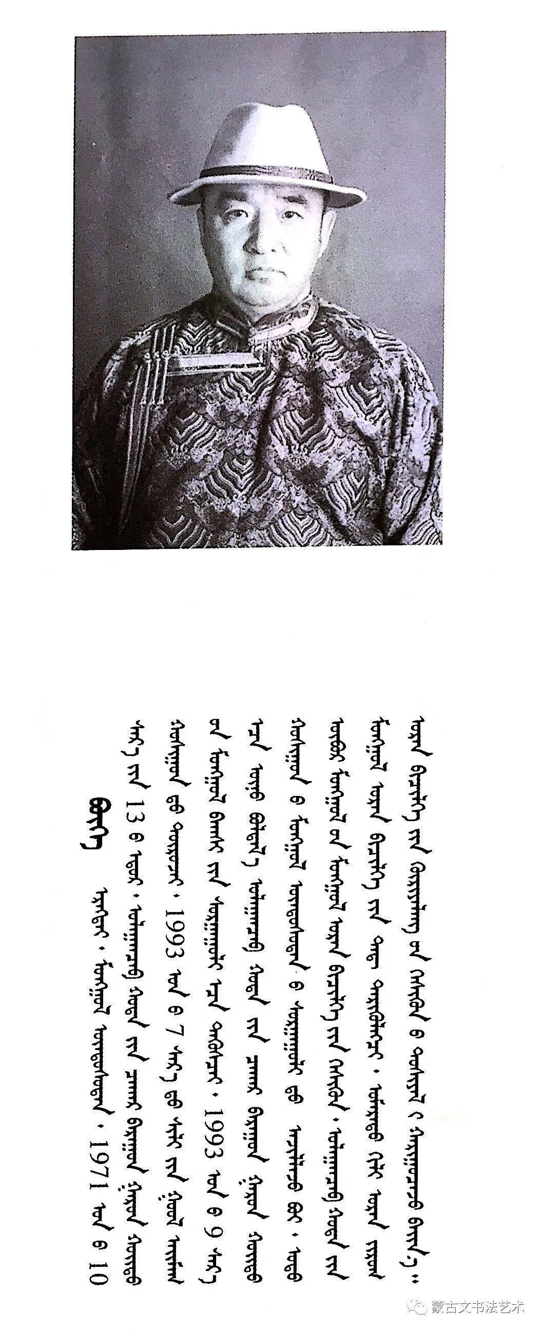 蒙古文经典文献手抄本之布和《红史(二)》