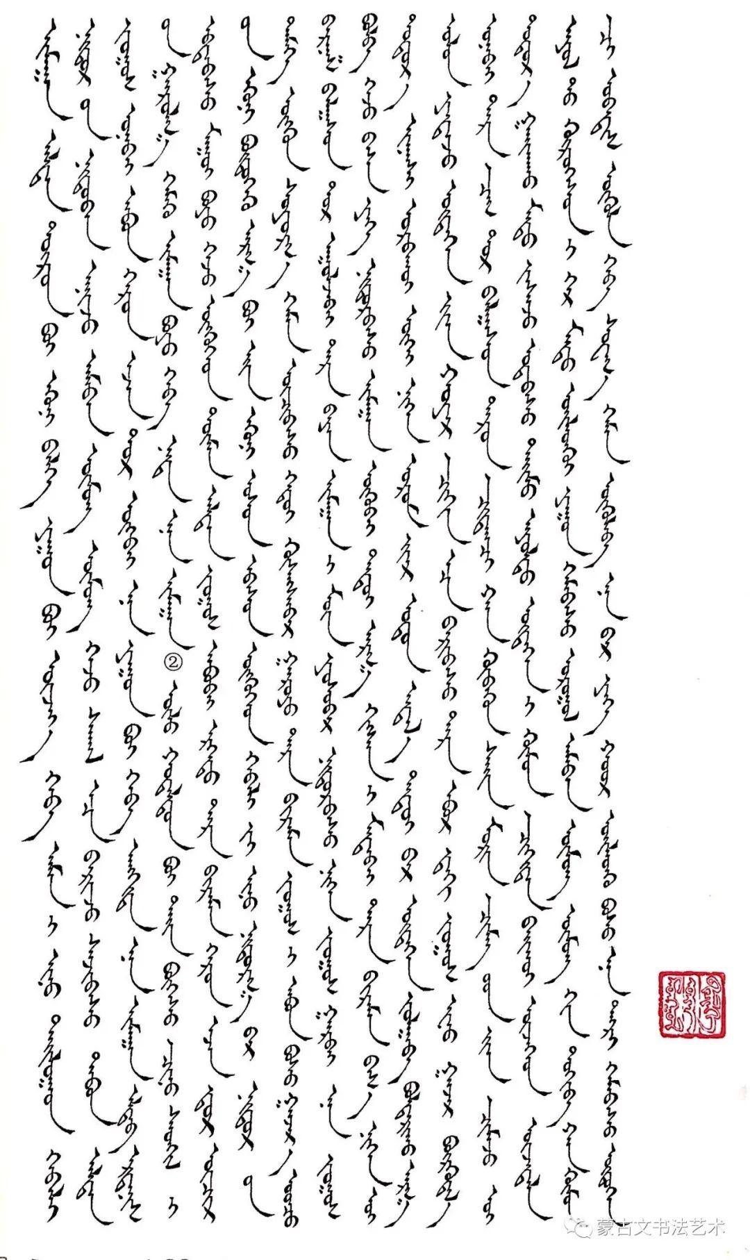 蒙古文经典文献手抄本之布和《红史(二)》 第3张