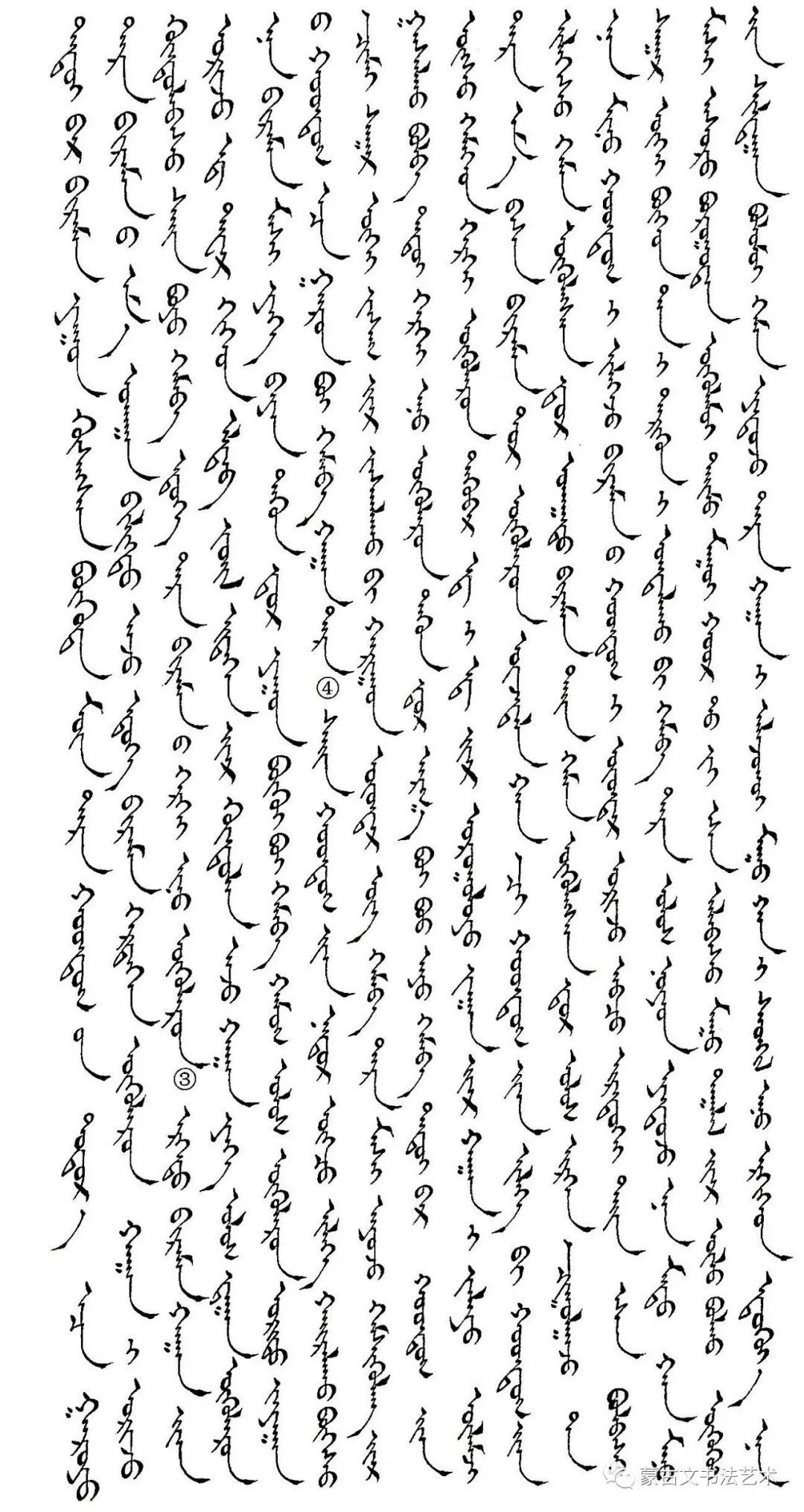 蒙古文经典文献手抄本之布和《红史(二)》 第4张