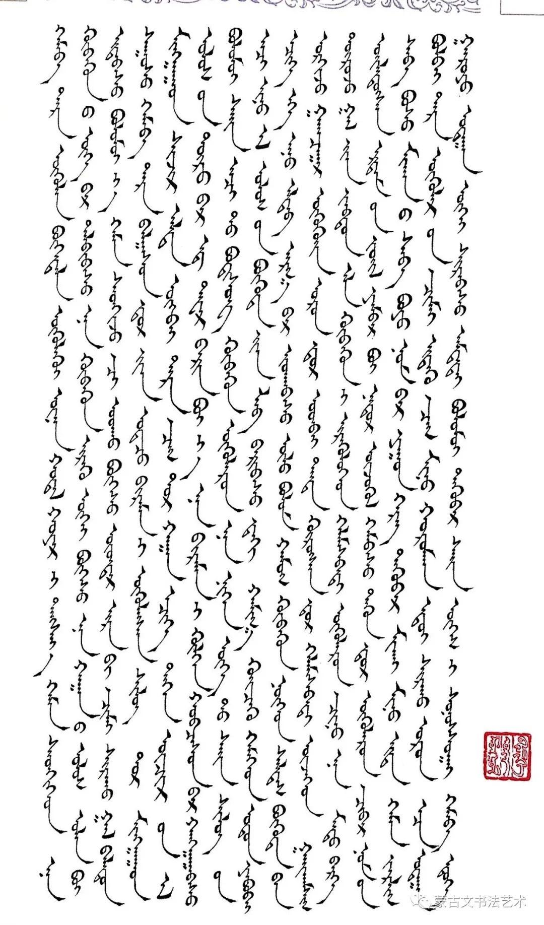 蒙古文经典文献手抄本之布和《红史(二)》 第7张