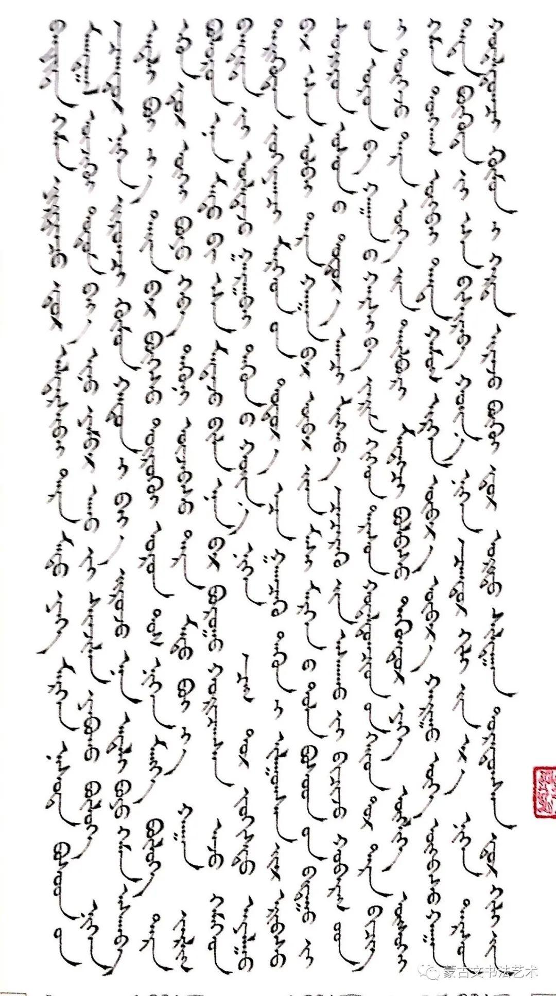 蒙古文经典文献手抄本之布和《红史(二)》 第6张