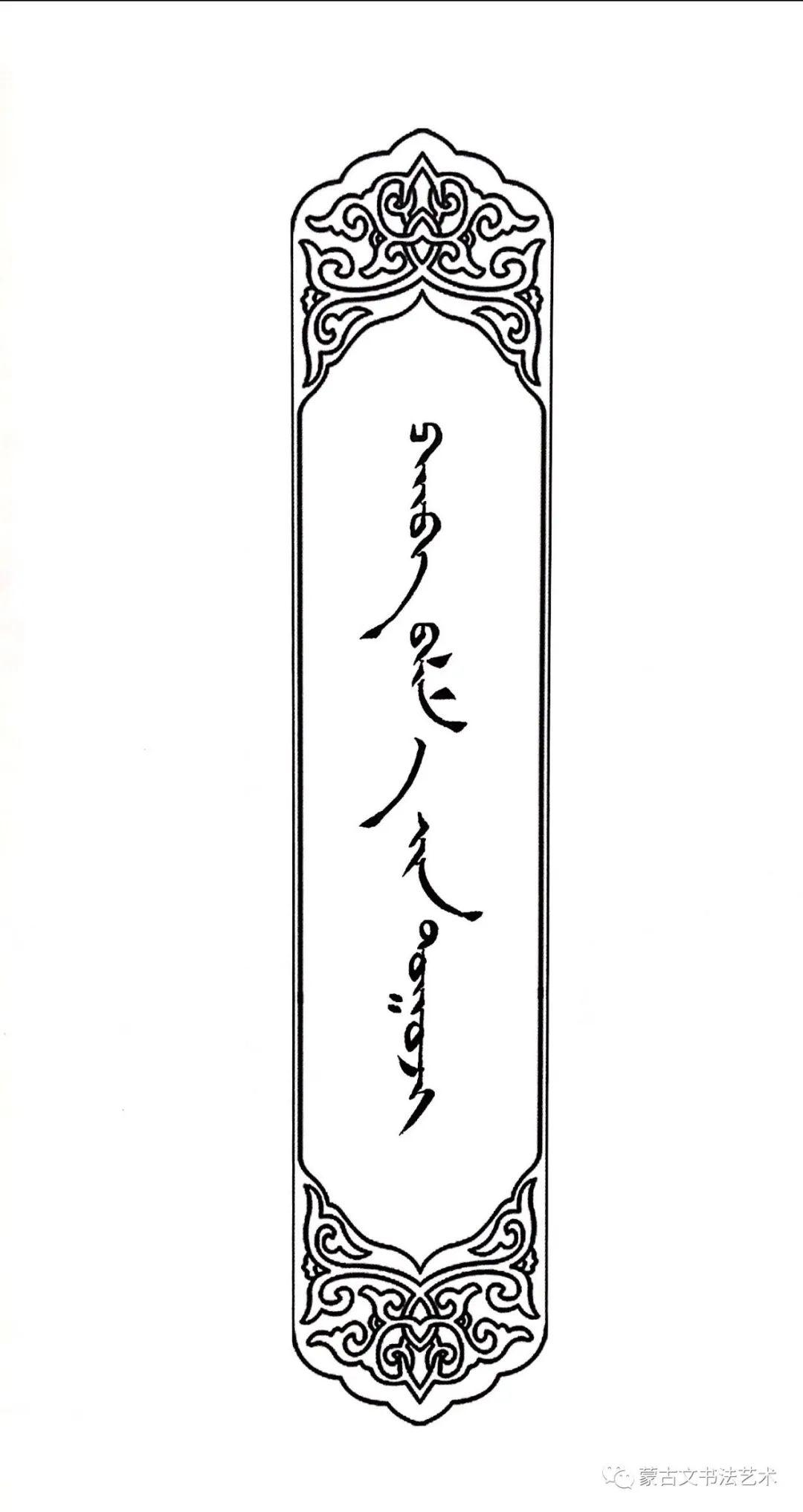 孟克德力格尔楷书著作《八思巴传》