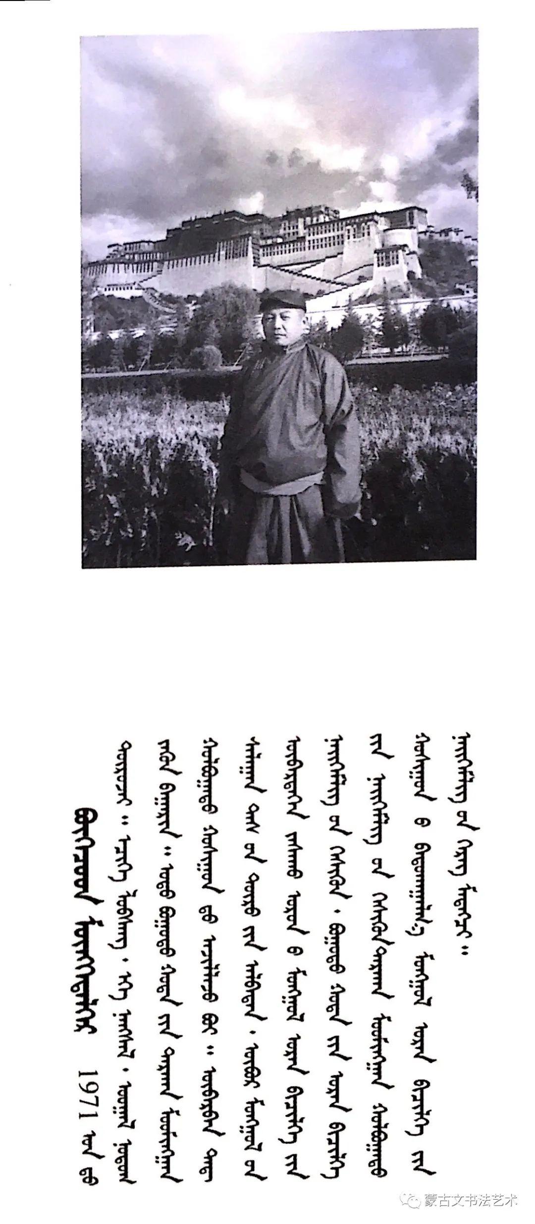 孟克德力格尔楷书著作《八思巴传》 第2张