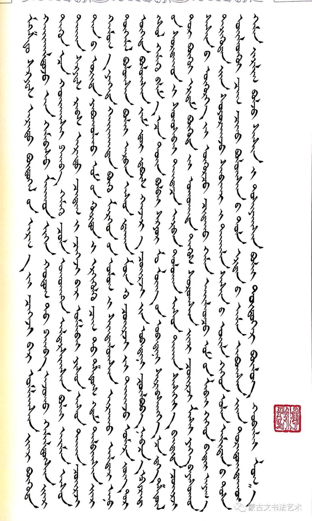 孟克德力格尔楷书著作《八思巴传》 第5张