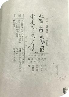 """传承内蒙古革命红色基因 凝聚""""建设亮丽内蒙古、共圆伟大中国梦""""的磅礴力量 第4张"""