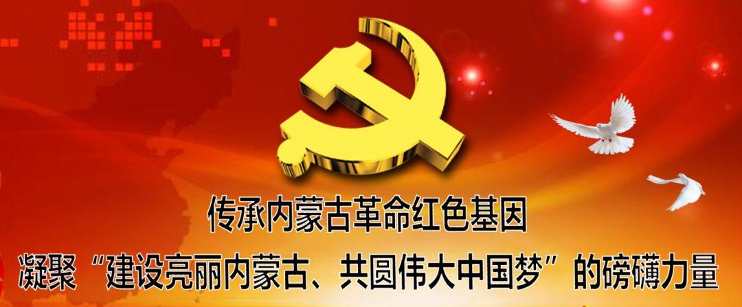 """传承内蒙古革命红色基因 凝聚""""建设亮丽内蒙古、共圆伟大中国梦""""的磅礴力量(连载二) 第1张"""