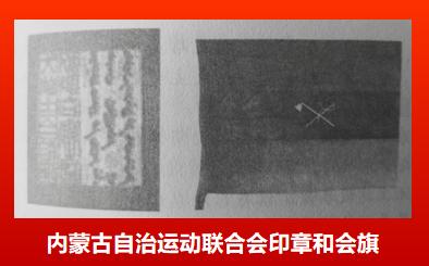 """传承内蒙古革命红色基因  凝聚""""建设亮丽内蒙古、共圆伟大中国梦""""的磅礴力量(连载四) 第11张"""