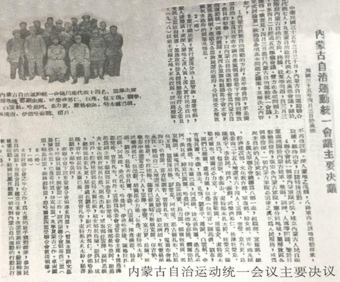 """传承内蒙古革命红色基因  凝聚""""建设亮丽内蒙古、共圆伟大中国梦""""的磅礴力量(连载四) 第23张"""