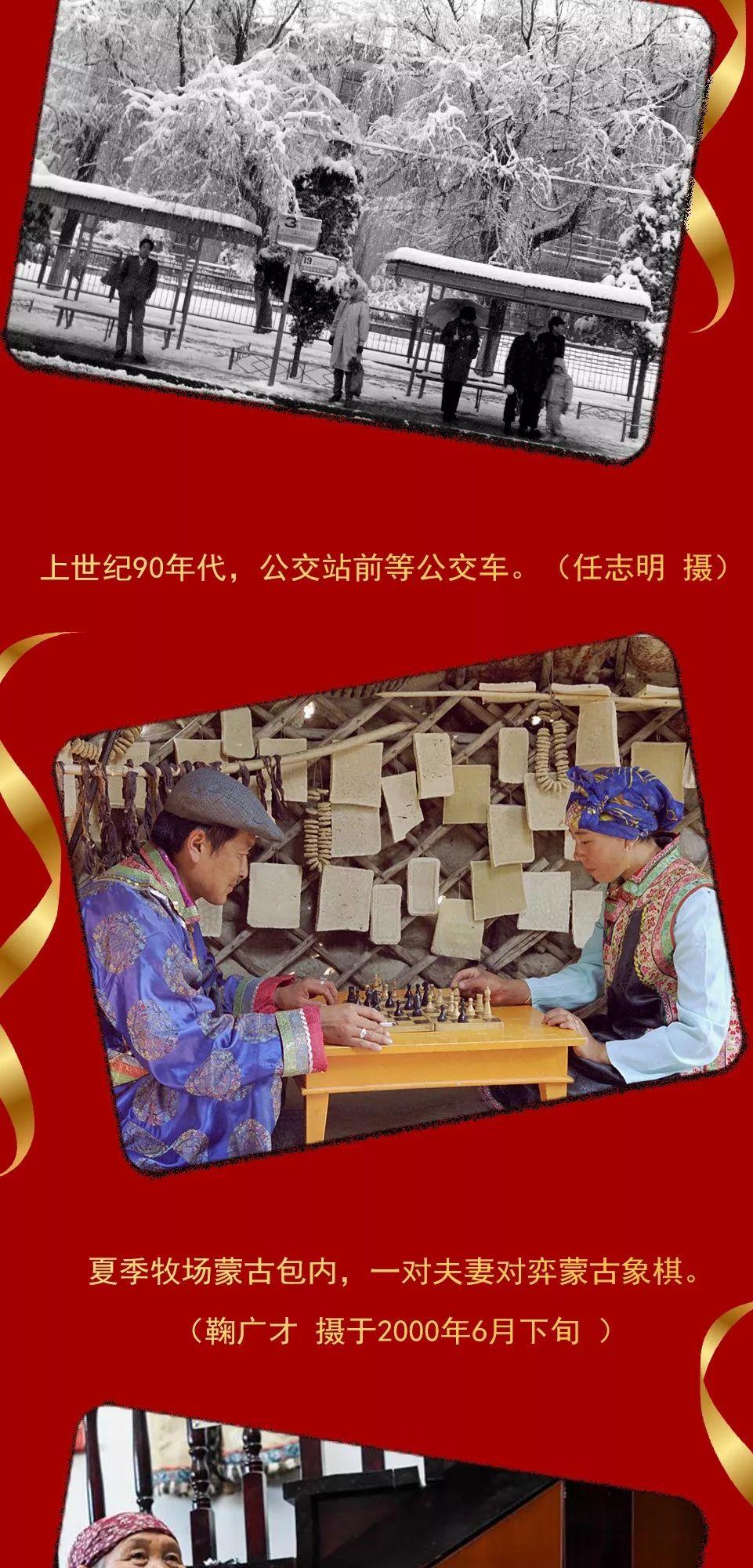 来,带你看看70年内蒙古老照片 第6张