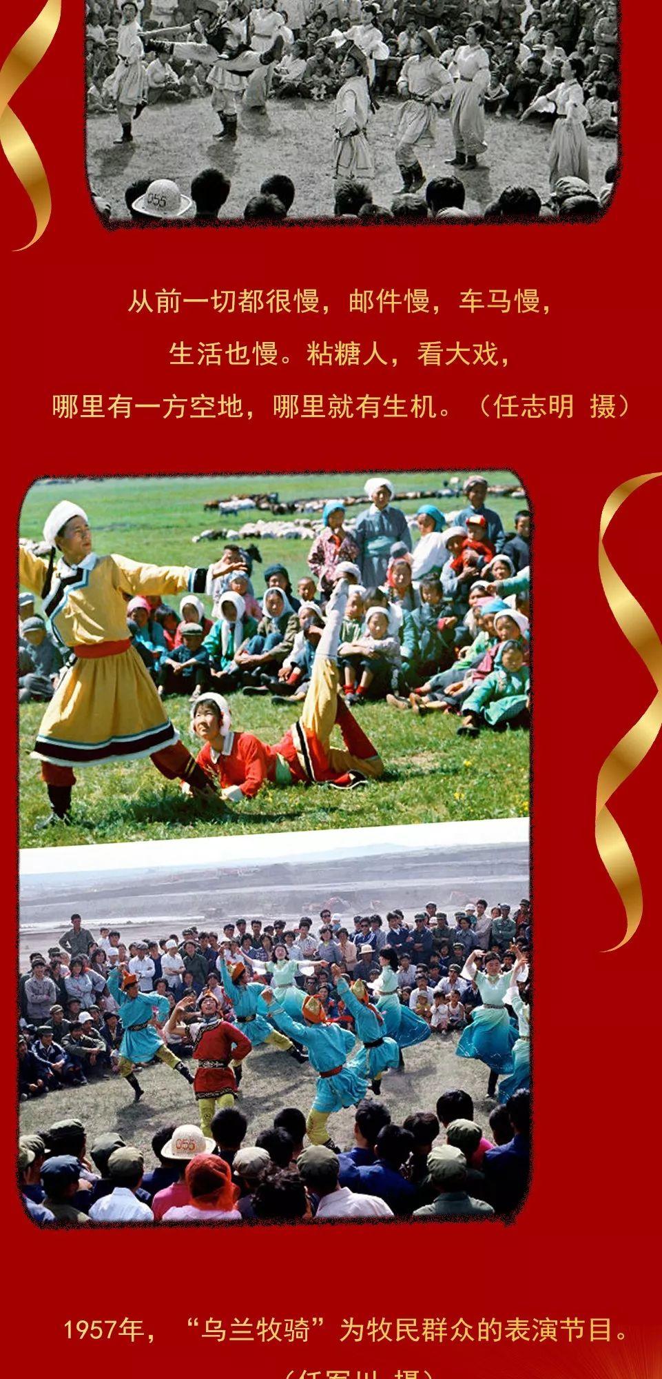 来,带你看看70年内蒙古老照片 第9张