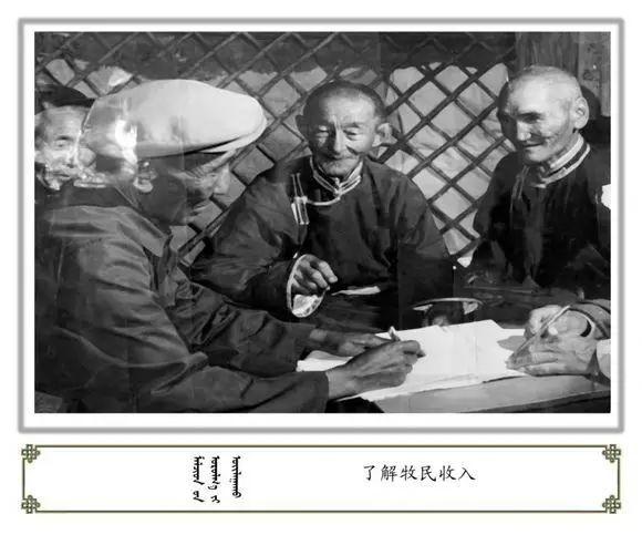 内蒙古阿巴嘎旗老照片欣赏 第13张