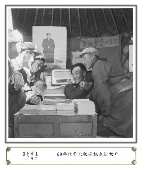 内蒙古阿巴嘎旗老照片欣赏 第17张
