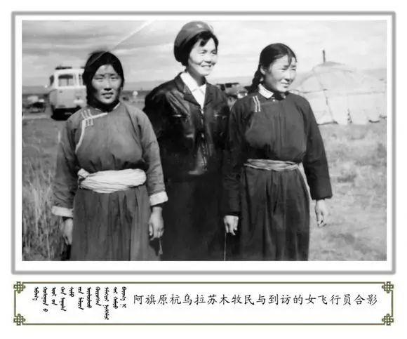 内蒙古阿巴嘎旗老照片欣赏 第19张