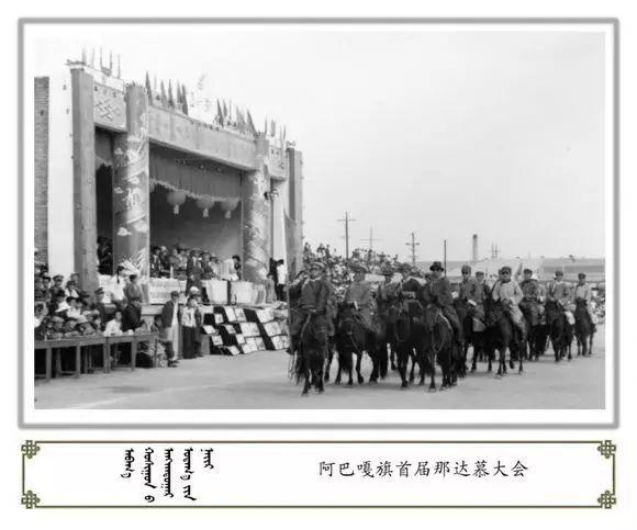 内蒙古阿巴嘎旗老照片欣赏 第21张
