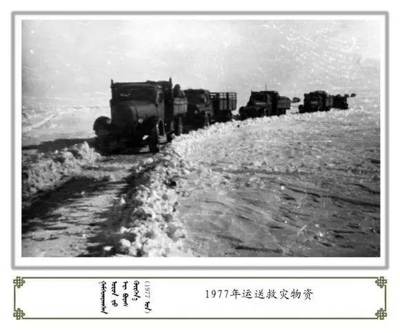 内蒙古阿巴嘎旗老照片欣赏 第25张