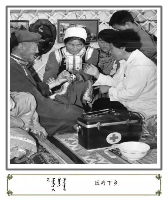 内蒙古阿巴嘎旗老照片欣赏 第28张