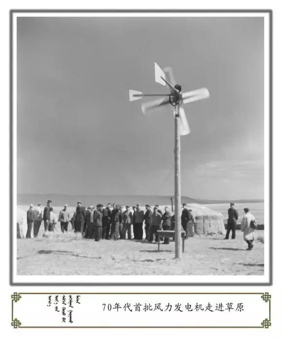 内蒙古阿巴嘎旗老照片欣赏 第32张