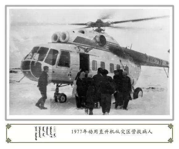 内蒙古阿巴嘎旗老照片欣赏 第33张