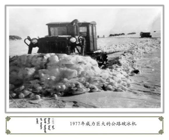 内蒙古阿巴嘎旗老照片欣赏 第41张