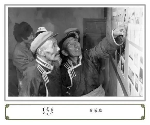 内蒙古阿巴嘎旗老照片欣赏 第44张