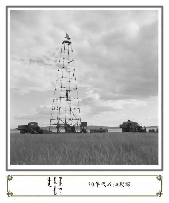 内蒙古阿巴嘎旗老照片欣赏 第45张